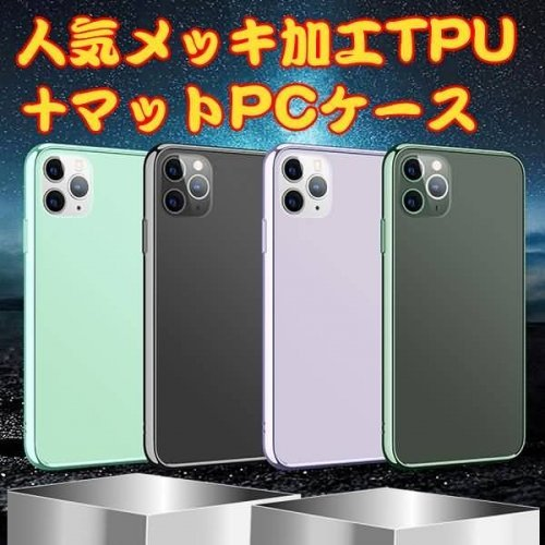 iPhone 鍍金加工PCケース IL-IP-ARM-TPU20200406003-07