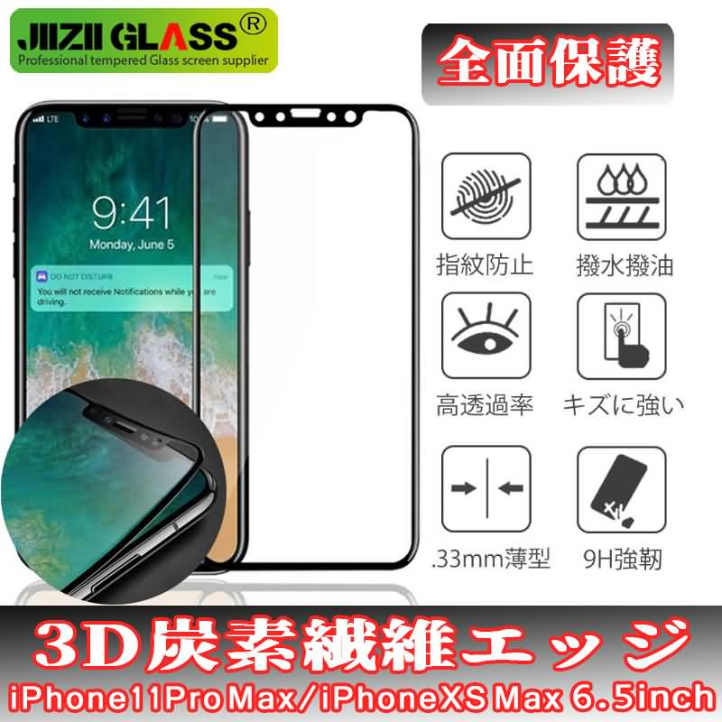 iPhone 3D炭素繊維エッジ ガラス フィルムIL-JZ-IP-3DSF20200415002