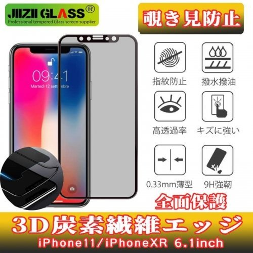 iPhone XR / iPhone 11 覗き見防止 全画面カバー 液晶保護ガラスフィルム IL-JZ-IP-3DSF20200415006
