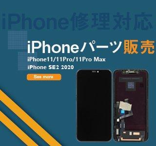 iPhone ipad 修理パーツ