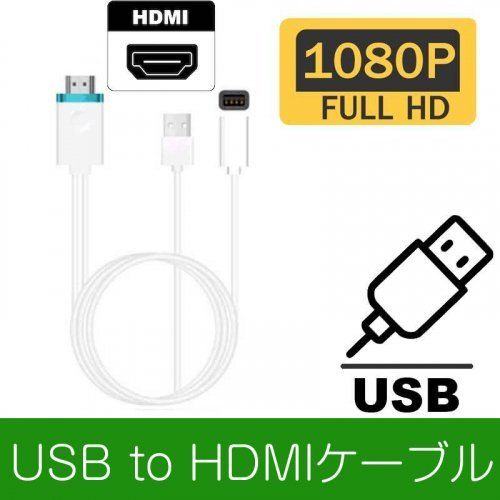 1080P HDMI Cable USB To HDMI Adapter Converter Cable SKU:IL-ACC-CB-PC-1