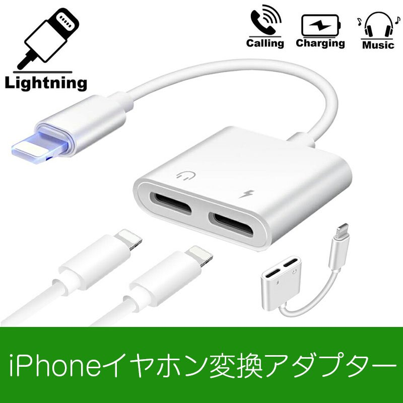 Dual Lightning Audio Earphone Charger Headset Fast Charging Cable Conn-1