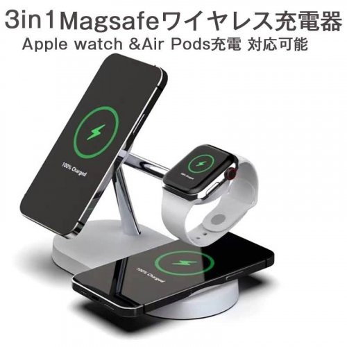 3in1 Magsafe対応 ワイヤレス充電器 Apple watch &Air Pods充電 対応可能