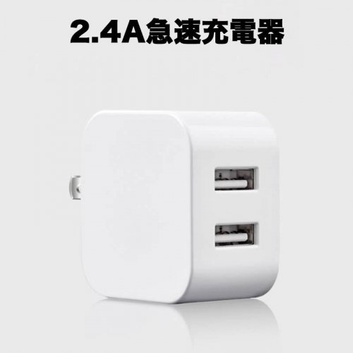 PSE認証 2in1 充電アダプタ 2台同時充電 急速充電 5V 2.4A USBアダプタ 二口 快速充電器